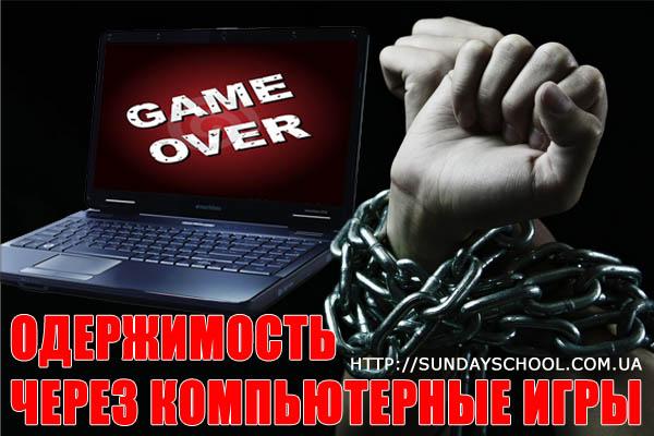 Компьютерные игры. Зависимость.