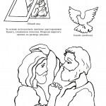 Крещение Иисуса. Поделки. Раскраски.