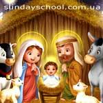 Детские христианские стихи на рождество