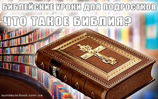 biblejskie-uroki-dlya-podrostkov-chto-znachit-bibliya