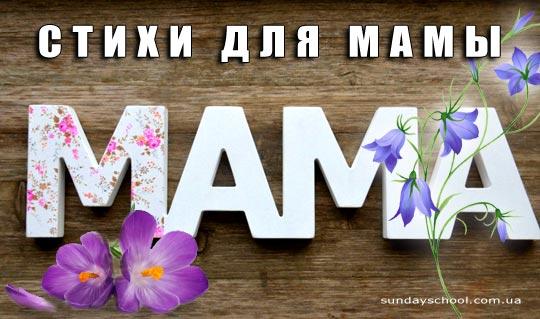 mama-stihi