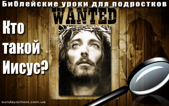biblejskie-uroki-dlya-podrostkov-kto-takoj-iisus