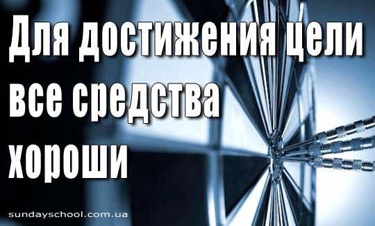 dlya-dostizheniya-tseli-vse-sredstva-horoshi