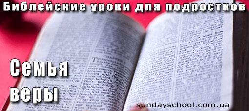 semya-very-biblejskie-uroki-dlya-podrostkov